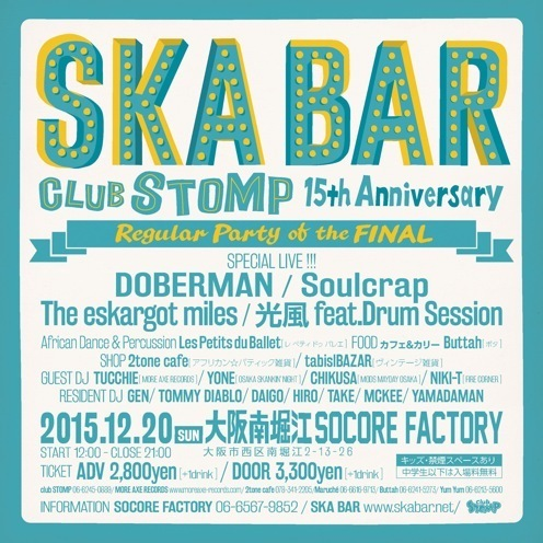 th_SKABAR_stomp_15th_o_151124.jpg