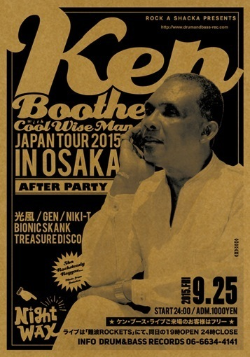 th_kenboothe-jptour2015afterparty.jpg